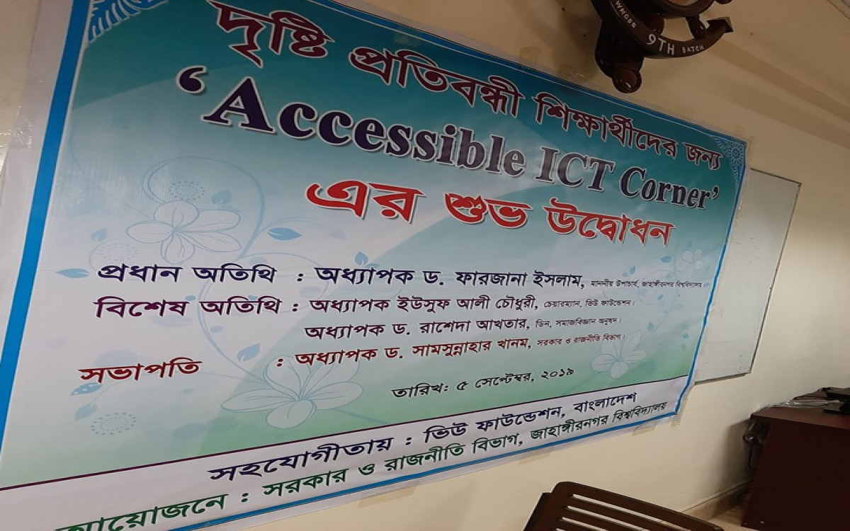 Accessible ICT corner for the Blind students